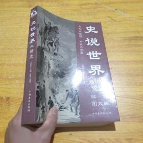 史说世界大讲堂(双色图文版)