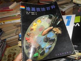 油画技法百科