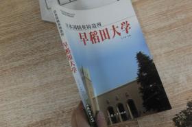日本国精英铸造所——早稻田大学