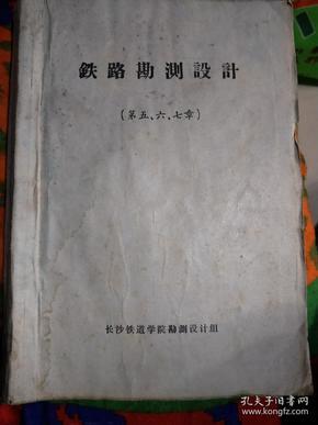 铁路勘察设计 长沙铁道(第一 到 十二章)精品