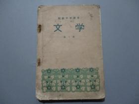 初级中学课本:文学(第三册)