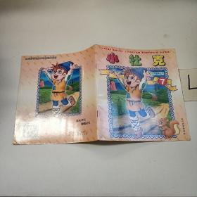 蓝色童话世界:小杜克  注音本