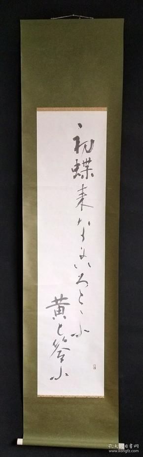 A3599:回流书法图轴(日本回流书画.回流老画.老字画真迹)
