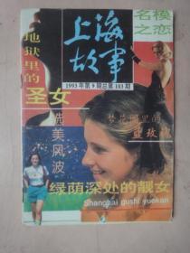 上海故事(1993年第9期 )