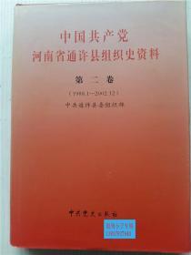 中国共产党河南省通许县组织史资料第二卷(1988.1-2002.12)中共通许县委组织部 编 中共党史出版社 大16