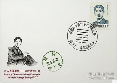 587台湾邮票特专291名人肖像邮票熊成基首日封暨庆祝建国八十周年青少年邮展纪念实寄封 4月1日自台北邮展会场寄中坜有到戳