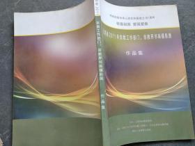 云南省2011年宗教工作部门、宗教界书画摄影展 作品集