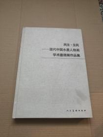 民生·生民:现代中国水墨人物画学术邀请展作品集