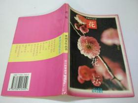 休闲文化丛书——花坛