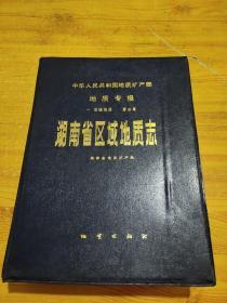 中华人民共和国地质矿产部地质专报.一.区域地质.第8号.湖南省区域地质志(有书盒.附六张彩色地图)