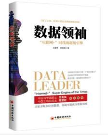 """数据领袖:""""互联网+""""时代的超级引擎"""