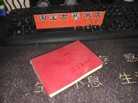 毛主席诗词 1967年大连海运学院编印 64开本(林题、林像完好)