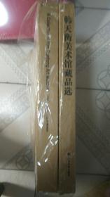 韩天衡美术馆藏品选 全二册 全新  .带外盒