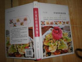 在家轻松做西餐(精装) 9787539050164