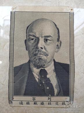 启文丝织厂织造(列宁像)16cm*10.3