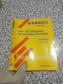 标准德语语法:精解与练习