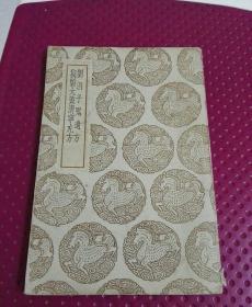 民国医书:《刘涓子鬼遗方 秘制大黄清宁丸方》 1937年初版