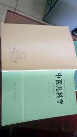 中医儿科学(上海科技二版教材)