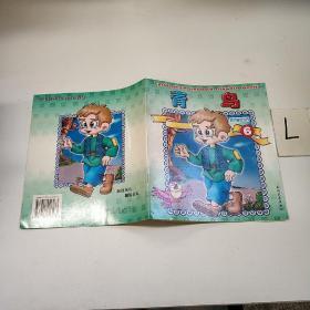 蓝色童话世界:青鸟  注音本