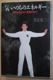 日文原版书 「気」いのちのエネルギ- 西野流呼吸法の真髄を求めて 生江有二