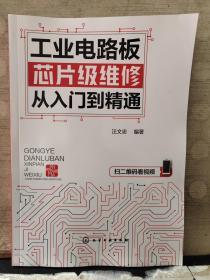 工业电路板芯片级维修从入门到精通(2019.1重印)
