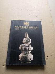长安佛韵 西安碑林佛教造像艺术