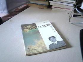 放歌汀江畔      广西民族出版社