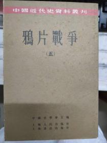 中国近代史资料丛刊《鸦片战争(四)》第六部分 英国对中国的军事侵略(二)
