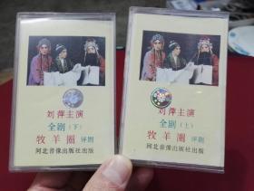 刘萍主演评剧《牧羊圈全剧上下集》2盘磁带合拍。河北音像出版社出版。