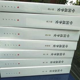 中国战争史(第七卷)