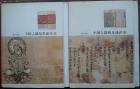 中国古籍拍卖评述上下册(毛边,签名钤印)