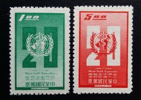 188台湾邮票纪118世界卫生组织二十周年纪念邮票2全新 原交全品 发行量50万套