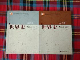世界史(古代卷+近代卷) 2本合售