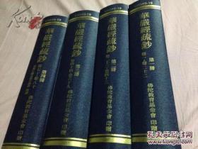 华严经疏钞 4册全