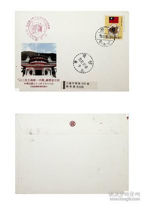 465台湾邮票特专212统一中国邮票首日实寄封 三民寄三重有到戳 自三民寄出少见