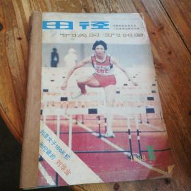 田径 1988年1-6期