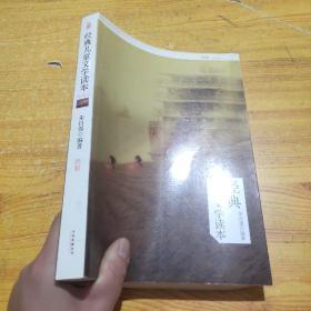 经典儿童文学读本-纸船(小学卷.6)