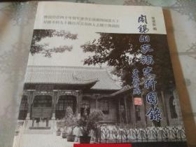 阎锡山家族史料图录【无光盘】