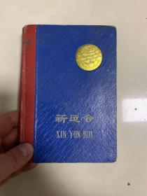 东北林业报某编辑1965年到1968年日记本一册!写了一大半!记录有文革内容!到北京!