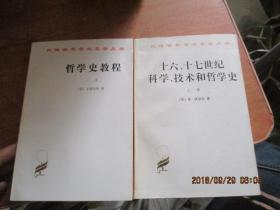 十六十七世纪科学技术和哲学史 上、哲学史教程(上) 2本合售