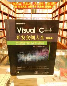 Visual C++开发实例大全·基础卷/软件工程师开发大系