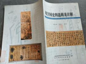 凤宇国史料选辑及注解(二)