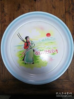 9搪瓷盘:唱支山歌给党听(文革)图案鄂伦春女猎人不思打猎一心想着毛主席的太阳雪山草原