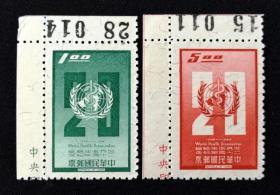 188台湾邮票纪118世界卫生组织纪念邮票版号直角边2全新 原胶上品