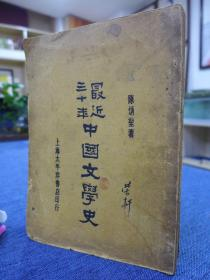 《最近三十年中国文学史》陈炳堃著,上海太平洋书店 民国二十年五月三版