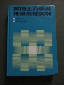 實用土力學及地基處理實例 【32開硬精裝,1993年1版1印,書角輕微變形,內整潔無寫劃】