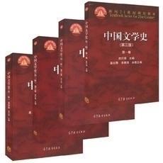 中國文學史  袁行霈  第三版  一套4本
