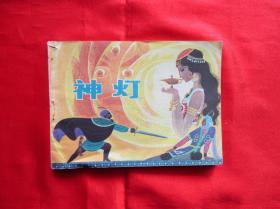 连环画 品相好的连环画《神灯》 单本一册 1981年初版  胡永凯 绘  品佳 书友可以配