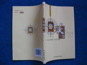 【中国民俗文化丛书】中秋节