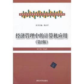 经济管理中的计算机应用(第2版)/高等学校财经管理类专业计算机基础与应用规划